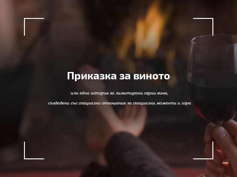 Приказка за виното
