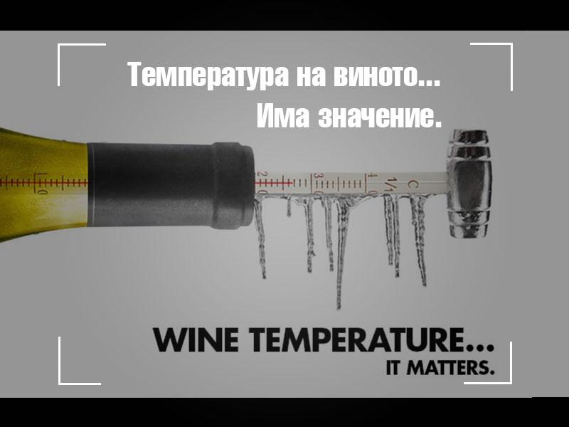 Температура на виното